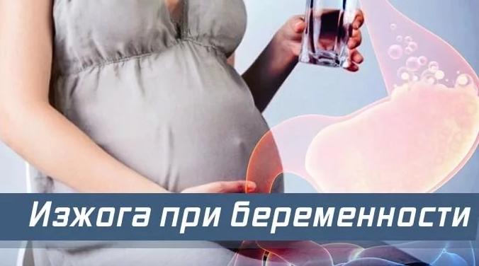 Сода от изжоги при беременности - Можно ли соду при изжоге беременным