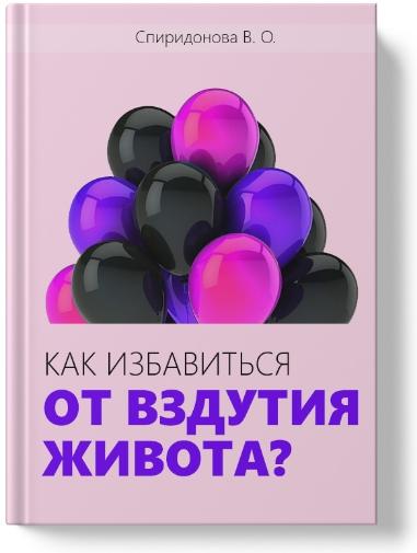 вздутие живота книга